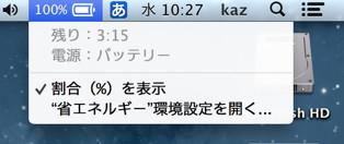 130627Macbookair07.jpg