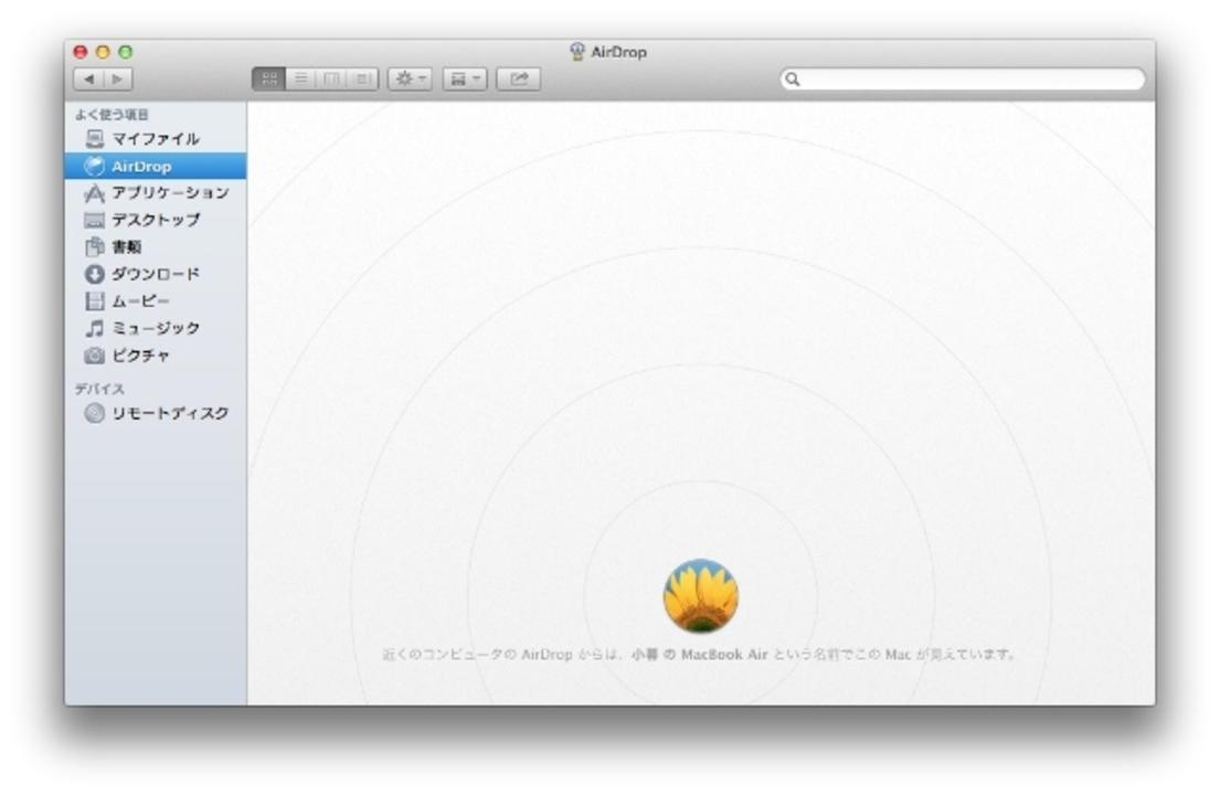 iOS 7にはAirDropでの無線ファイル共有が追加されるかも?
