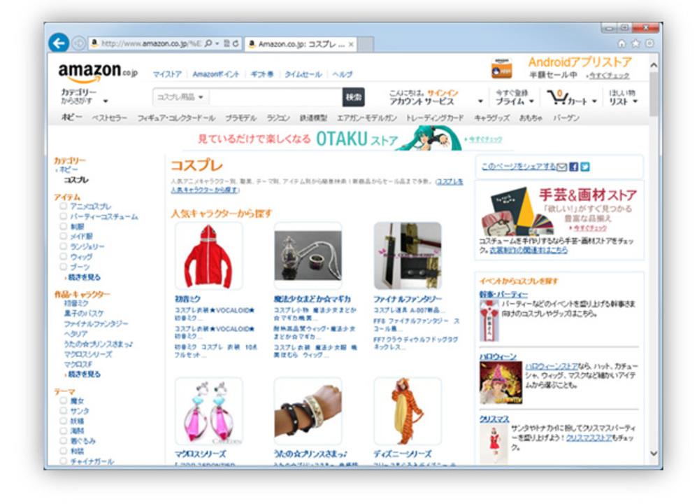 コスプレは文化だよね。Amazonが「コスプレストア」をオープン
