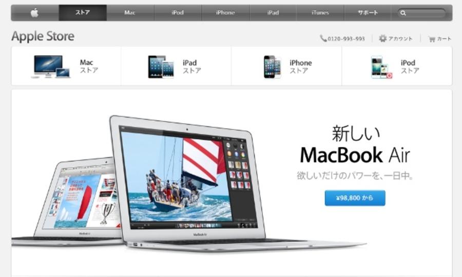 [ #WWDC2013 ]アップルストアがメンテから復活。新しいMacBook Airがお目見え!