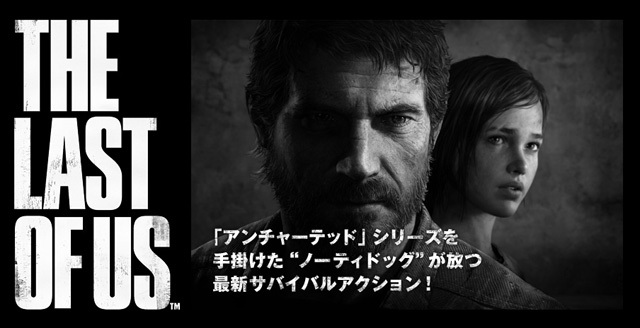 ゲーマー以外もぜひ遊んで! 「The Last of Us」だけは絶対にプレイするべき7つの理由
