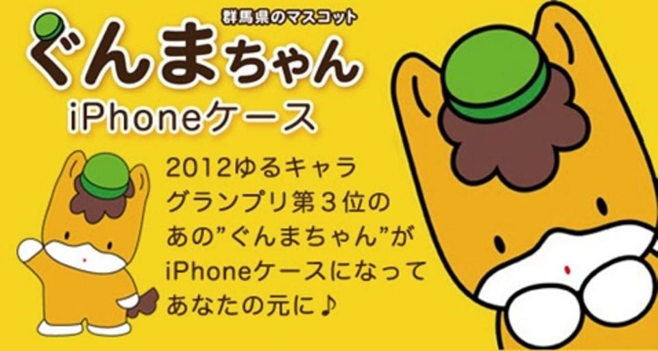 群馬県「公式」キャラクター、ぐんまちゃんiPhoneケースが発売