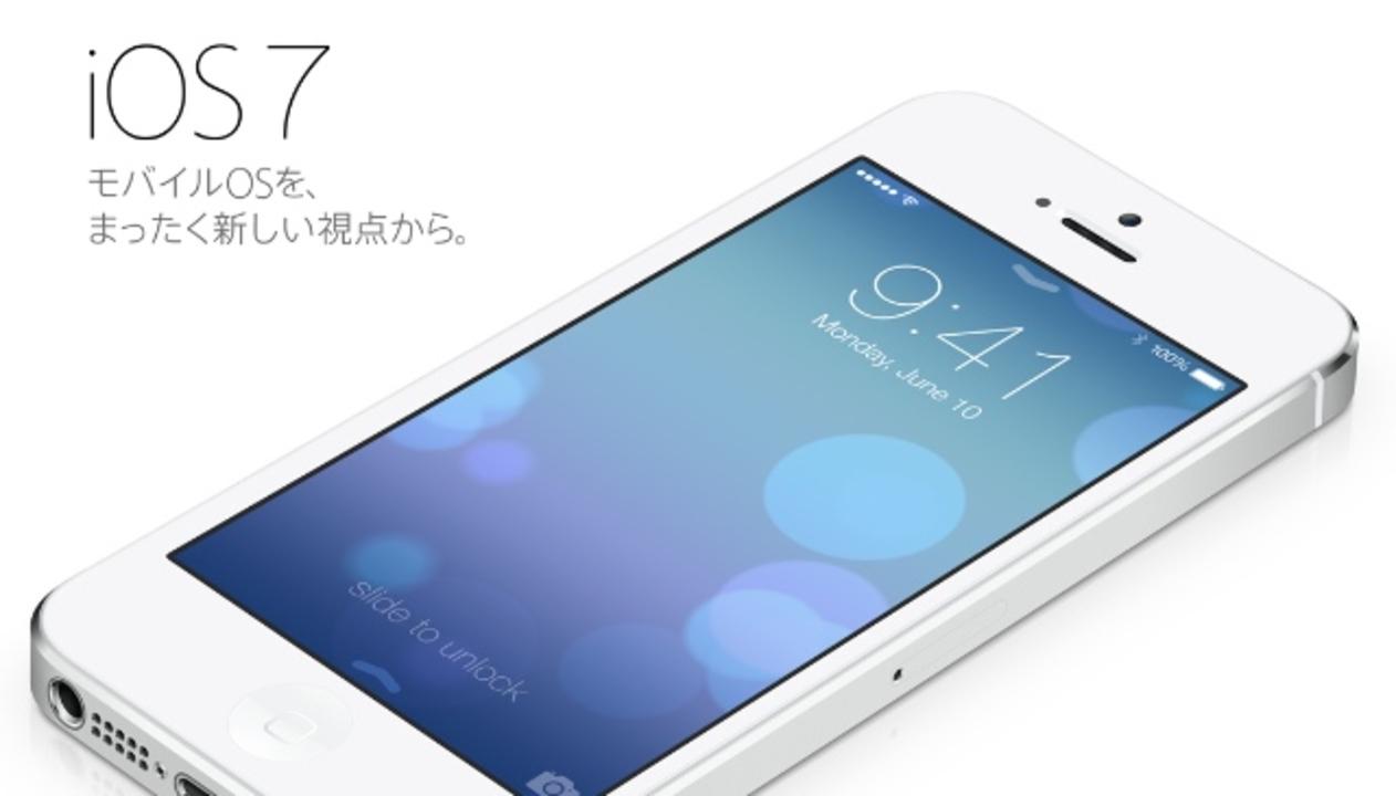 アップル日本版サイトでもiOS 7とOS X Mavericksのページを公開