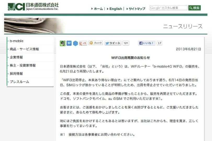 出荷停止となった日本通信のWi-Fiルーター、SIMロックフリーで出荷を再開