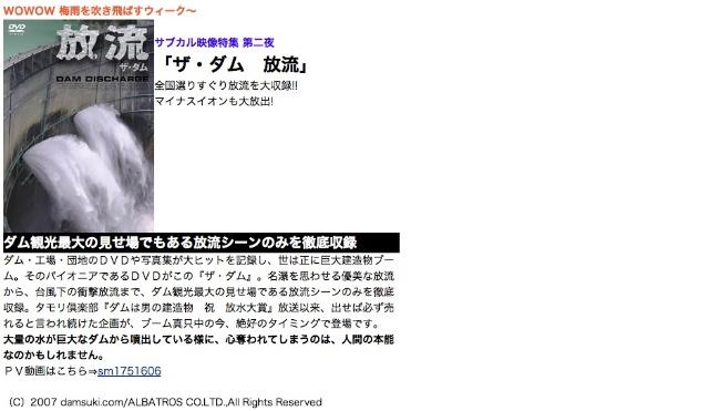 2013-06-24dam01.jpg