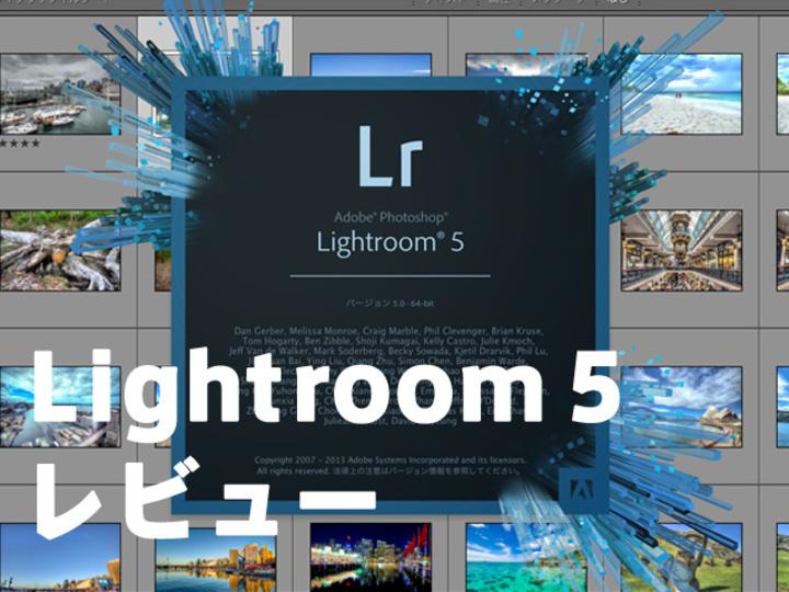 笑っちゃうくらい写真が見違える! 写真の管理・編集の神ソフト「Lightroom 5」レビュー