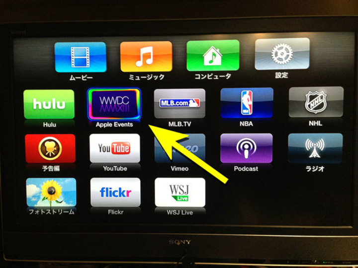WWDC2013の基調講演はApple TVでもMacでもiOSでもご覧いただけます(追記あり)
