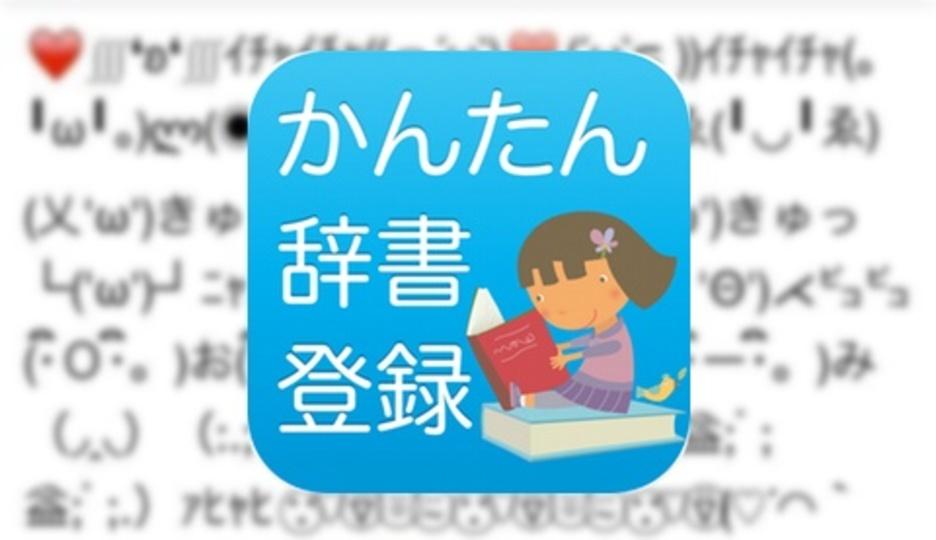 無駄な操作が一気に減らせる! iPhoneアプリ「かんたん辞書登録」