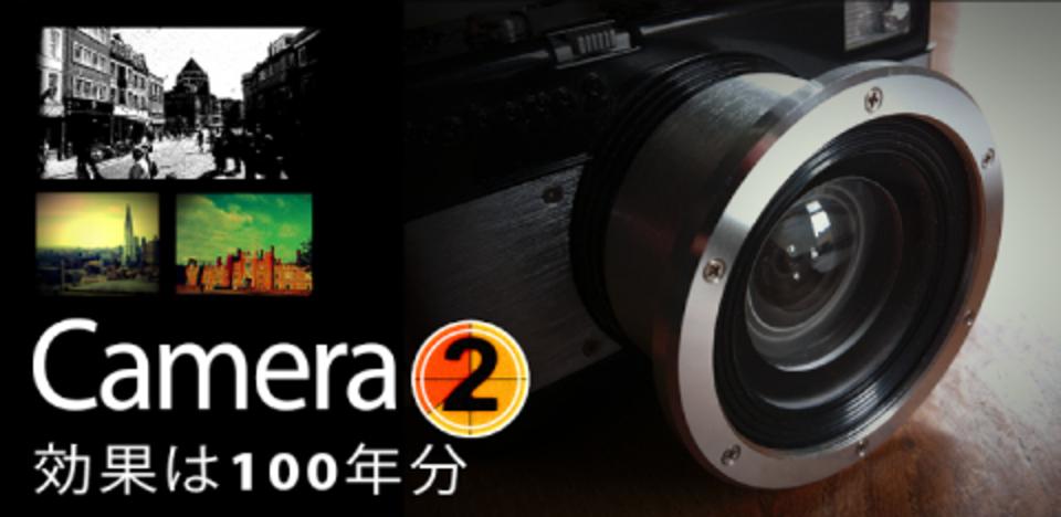 「効果は100年分」? カメラアプリ「Camera 2」