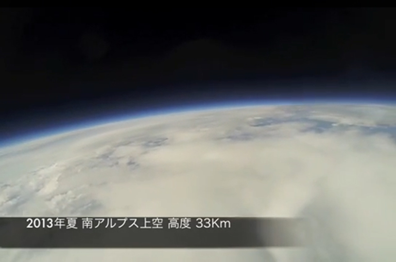 気球×GoProが高度33km・成層圏からの空撮動画をお届け