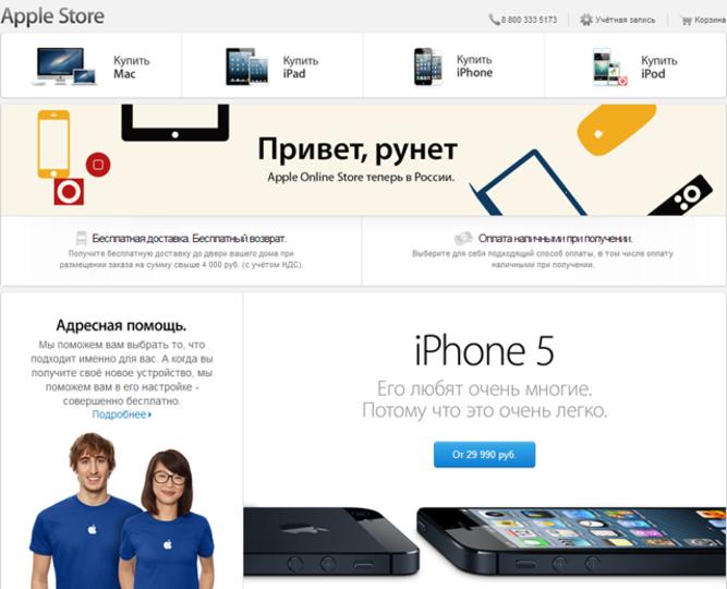 やったー! ロシアにアップルオンラインストアができたよ! しかし!