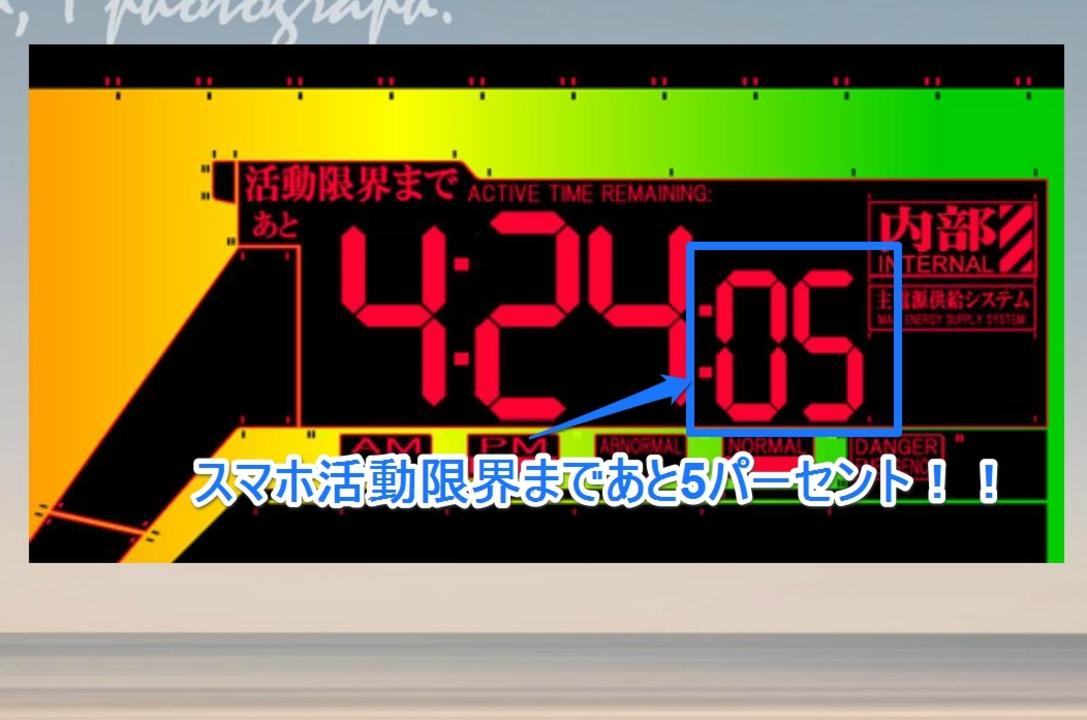シンジ君急いでっ!と聞こえる気がして無駄に焦りそうな『エヴァ』風時計バッテリーウィジェット