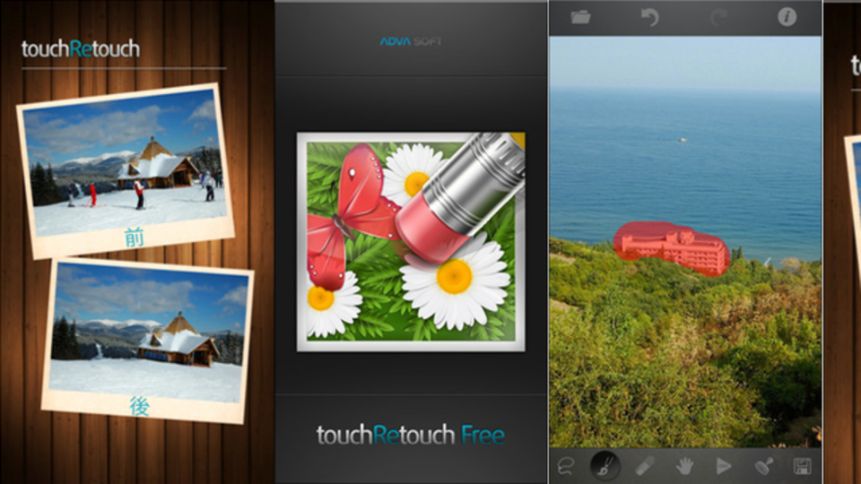 あっ。これは無かったことに...ができる無料のレタッチアプリ「TouchRetouch Free」