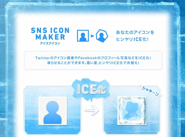 130711agf_sns_generator.jpg