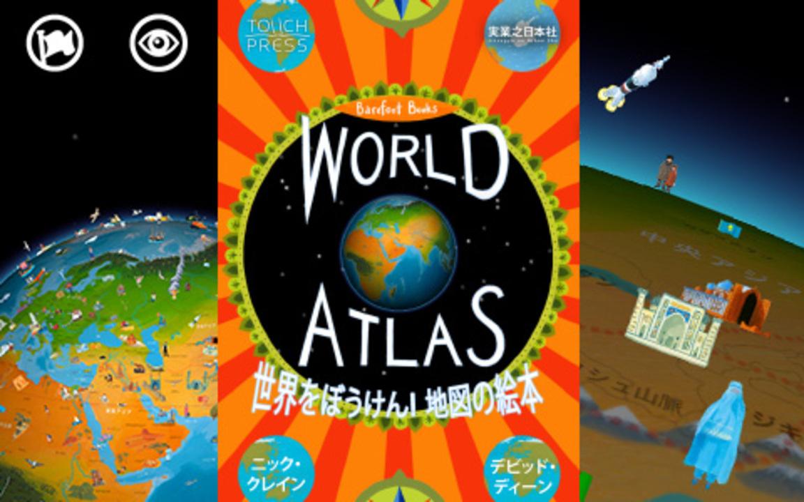 ハマりすぎて時間を忘れる! 「ベアフット ワールドアトラス」でバーチャル世界一周旅行
