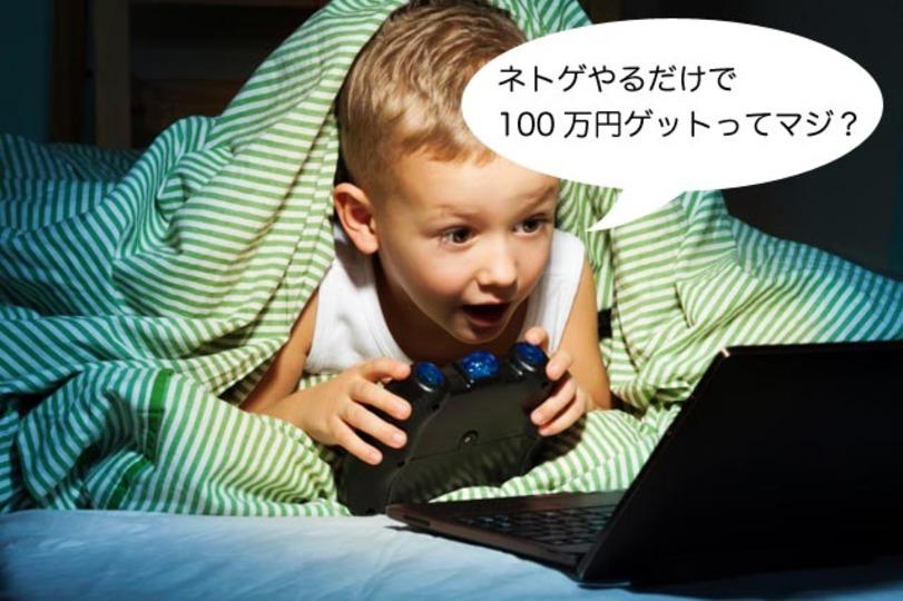 学歴不問!&住居提供!の好条件? 「3ヶ月間ゲームを遊んで100万円」という夢みたいな仕事が登場。ただし……