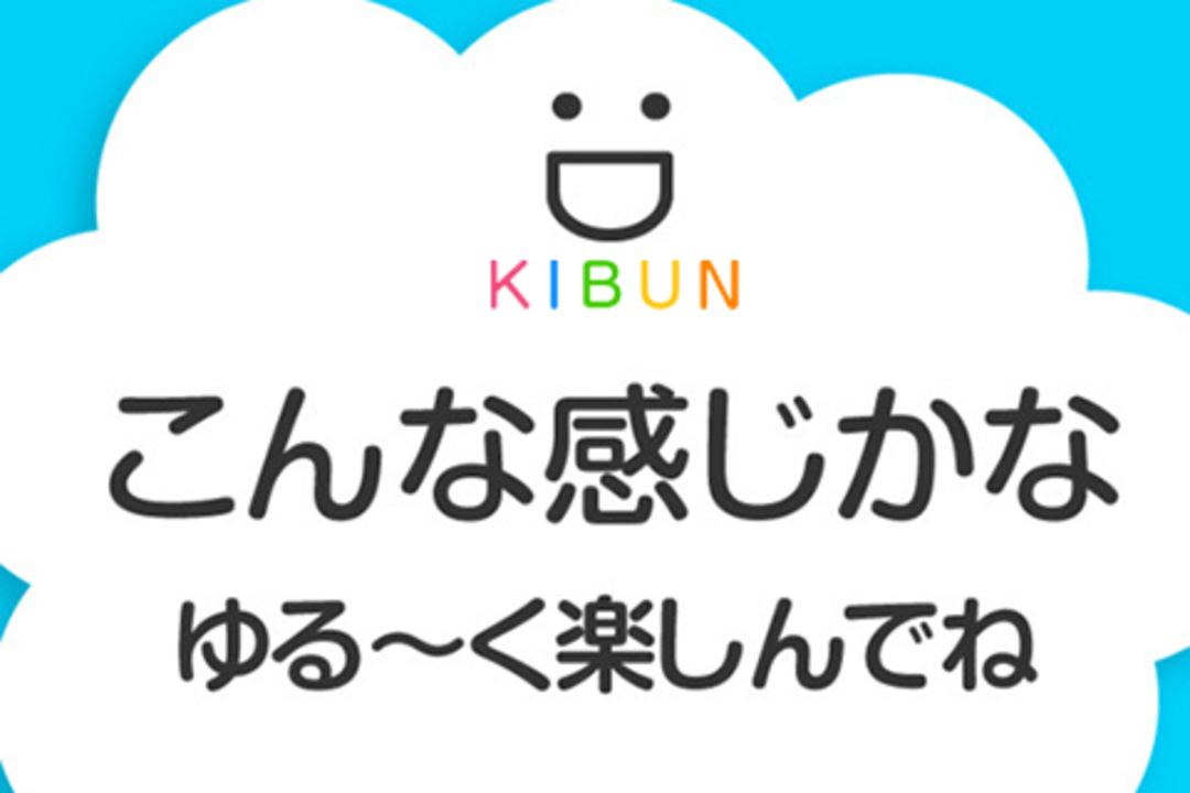SNS疲れと思ったらこれ! ゆるく楽しむiPhoneアプリ「KIBUN」