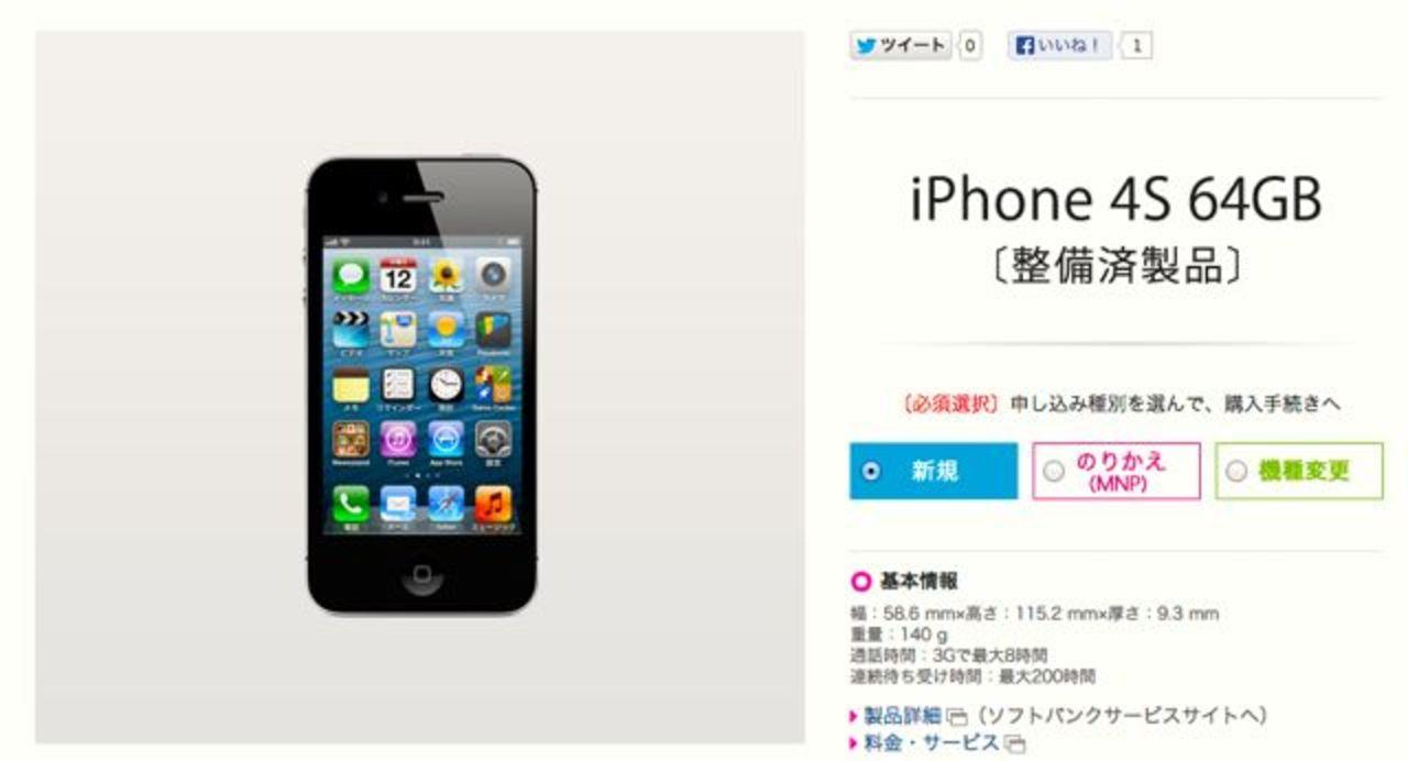 できるだけ安くiPhoneを手に入れたい方に朗報。ソフトバンクがリファービッシュ(整備済み)の「iPhone 4S」販売を開始