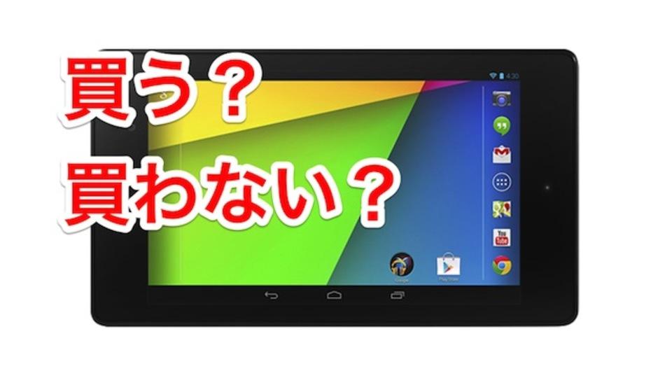 【アンケート結果】新しいNexus 7買う? 買わない?