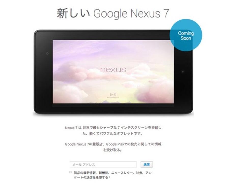 新型Nexus 7(2013)の日本語ページができてるよー。いっぽうGoogle Playでは…