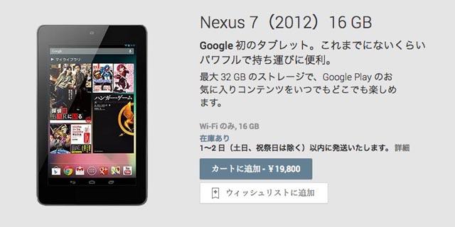 130725nexus_7_japan02.jpg