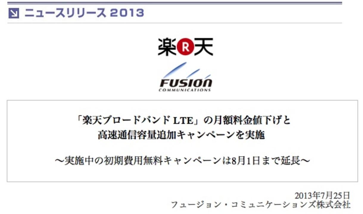 ドコモMVNO合戦! 「楽天ブロードバンド LTE」が価格改定で最安プランは875円/月へ。