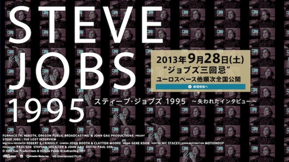 アップルファンならマストかも。映画「スティーブ・ジョブズ1995 〜失われたインタビュー〜」が9月28日に公開