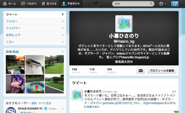 2013-07-11ice0a.jpg