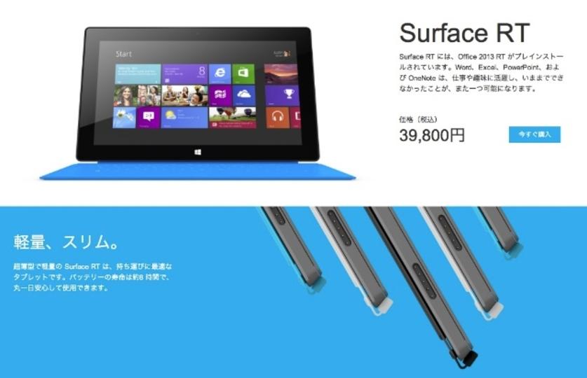 Surface RT、1万円値下げを継続で事実上の価格改定。32GBは3万9800円から