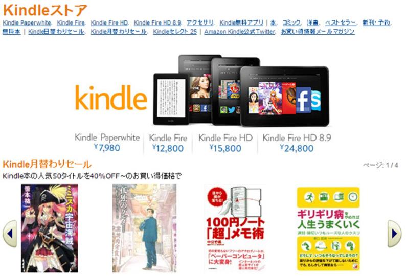 ただでさえ安いのに! Kindleストアで電子書籍が30%ポイント還元実施中だよ。