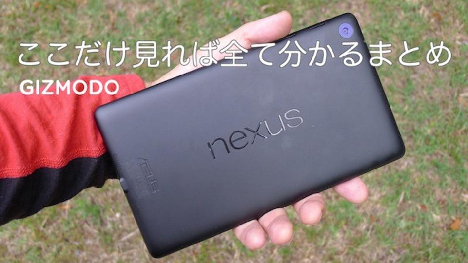もうすぐ本命登場ー! 全部わかる新型Nexus 7記事まとめ
