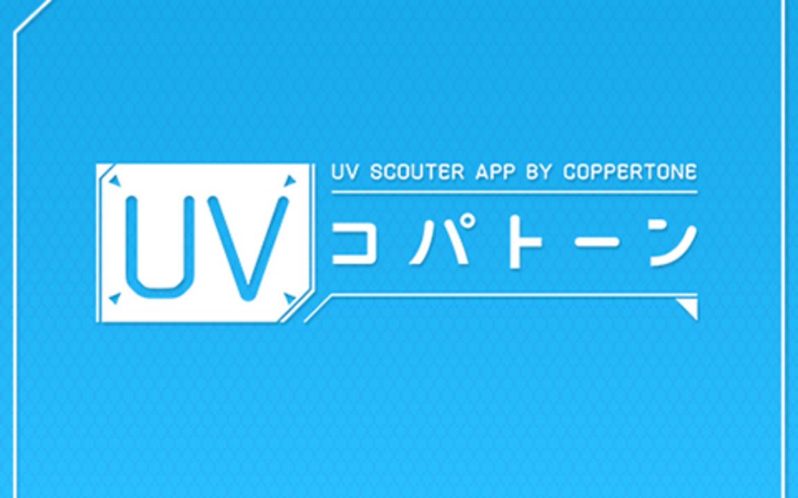 こんな紫外線対策なら今すぐ欲しい! スマホアプリ「大正製薬 UVコパトーン」