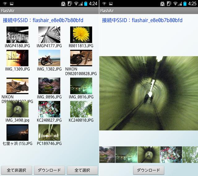1308-flashair-2-04.jpg