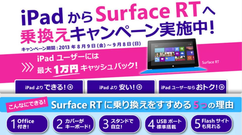 iPadユーザーの皆さまだけ! Surface RTがさらに最大1万円キャッシュバック!