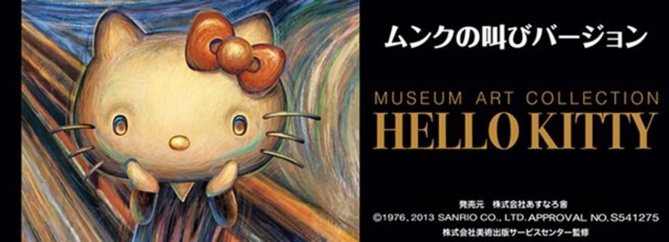 キティさん、新たな仕事先をアート界に見つける。第一弾はキティ×ムンク
