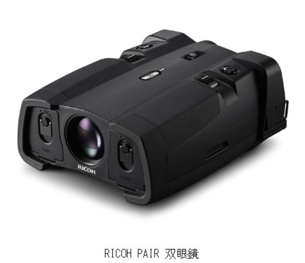 ペンタックス監視カメラの技術を応用したデジタル双眼鏡「RICOH PAIR 双眼鏡」