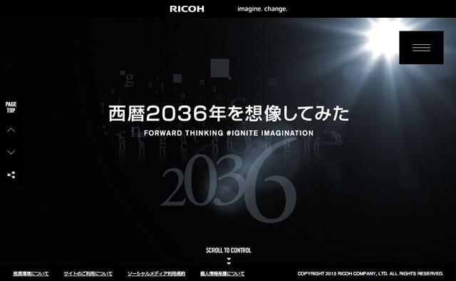 130809ricoh_17.jpg
