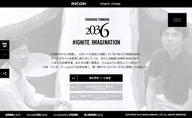 130809ricoh_18.jpg