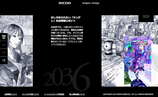 130809ricoh_19.jpg