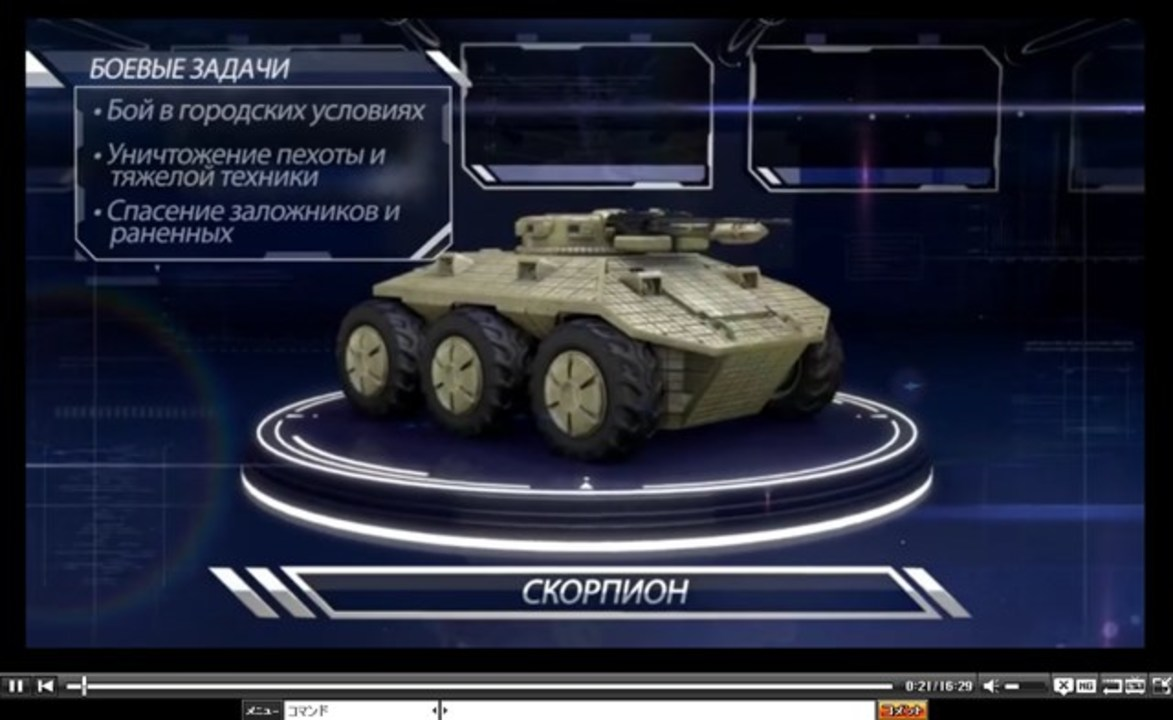 歩兵の救出もできちゃう無人戦闘車両ロボのコンセプト動画