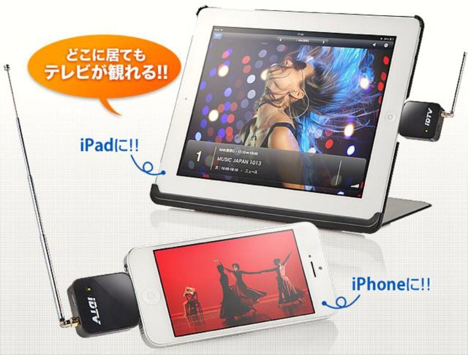 iPhoneやiPadでテレビを楽しもう! Lightningケーブル接続のワンセグチューナー