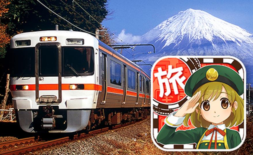 鉄道ファンは要チェック。カードゲームで鉄道旅行気分が味わえるiPhoneアプリ「完乗!全国鉄道の旅」
