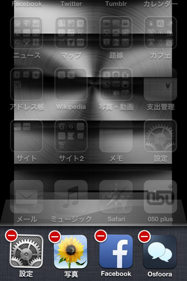 130818iphone4s-3.jpg