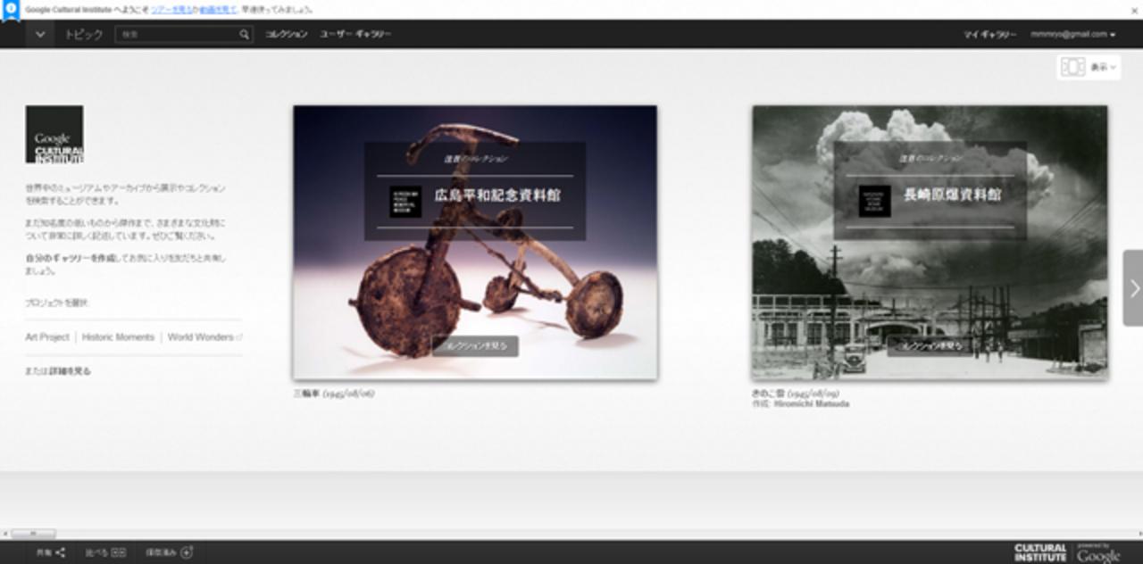 Google歴史アーカイブに広島平和記念資料館と長崎原爆資料館の資料が登録されました