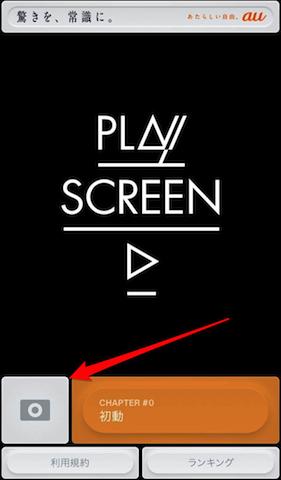 130822_playscreen_03.jpg