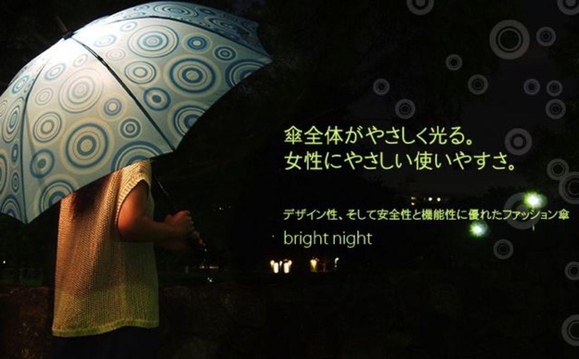 これで夜道も安心。ランプが優しく光る傘「bright night」
