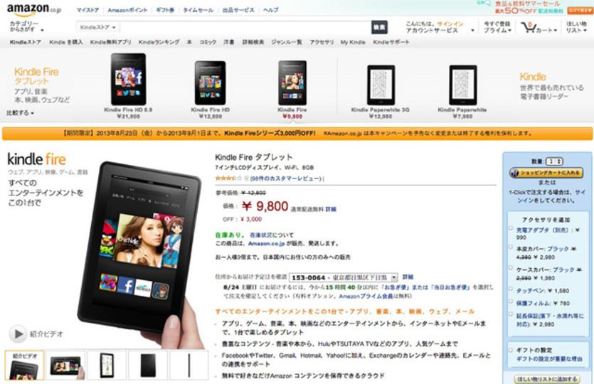 い・そ・げ! Kindle Fireシリーズが9800円~。Amazonが9月1日まで期間限定セール中