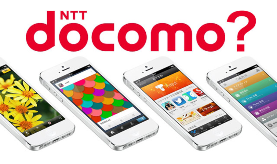 ドコモ副社長「iPhone販売の態勢整った、時期が問題」と発言…結局どうなるの?
