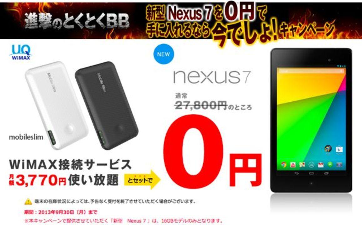 新型Nexus 7が無料!LTEモデルに500MBのデータ通信料がタダ!早くも新型Nexus 7のキャンペーンが続々登場です