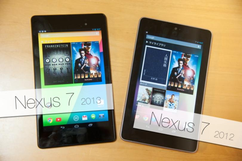 買い替え? 見送り? 新旧Nexus 7をあれこれ比較!